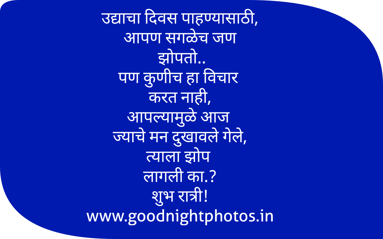 Shubh ratri Status Marathi