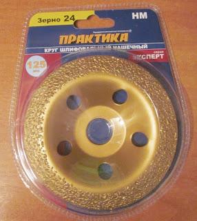 твердосплавный шлифовальный круг для болгарки