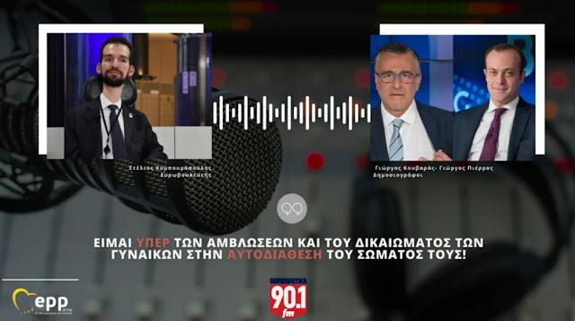 Στέλιος Κυμπουρόπουλος: Είμαι Υπέρ των Αμβλώσεων και του Δικαιώματος των Γυναικών στην Αυτοδιάθεση του Σώματός τους