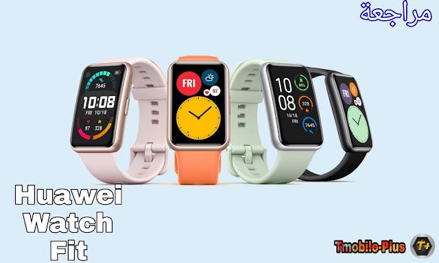 مراجعة ارخص ساعة ذكية من هواوي وهي Huawei Watch Fit ساعة رياضية