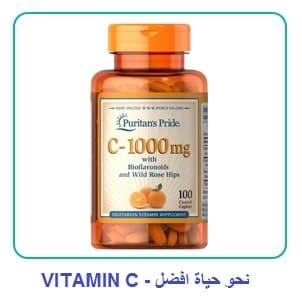 فوائد فيتامين سي للبشرة والمناعة ، وافضل اسعار المكملات الغذائية
