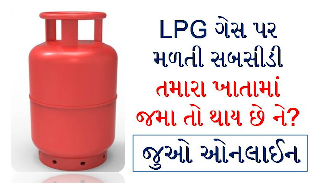 Lpg Gas Subsidy Status: How Check Online Lpg Gas Subsidy Status @Mylpg In