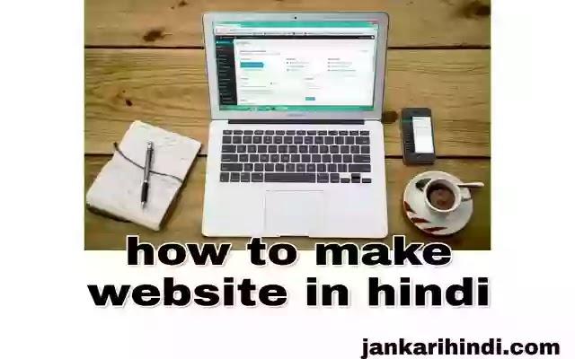 how to make website in hindi - वेबसाइट कैसे बनायें