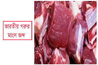 Seized 100 kg of Indian beef in Satkhira border