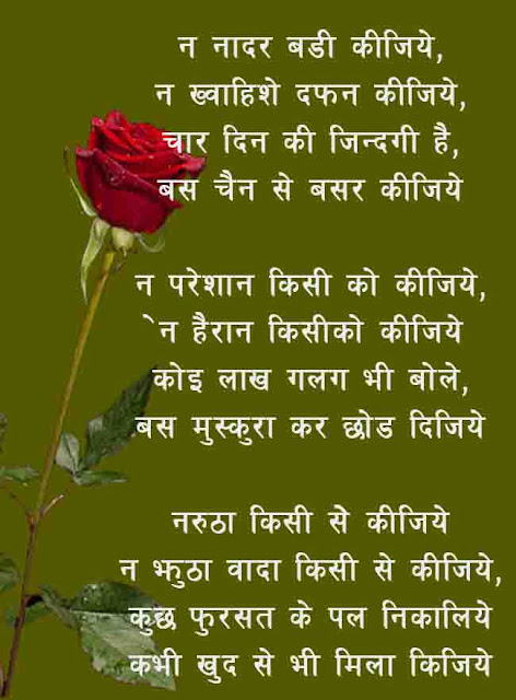 HINDI POEM  Best collection images download