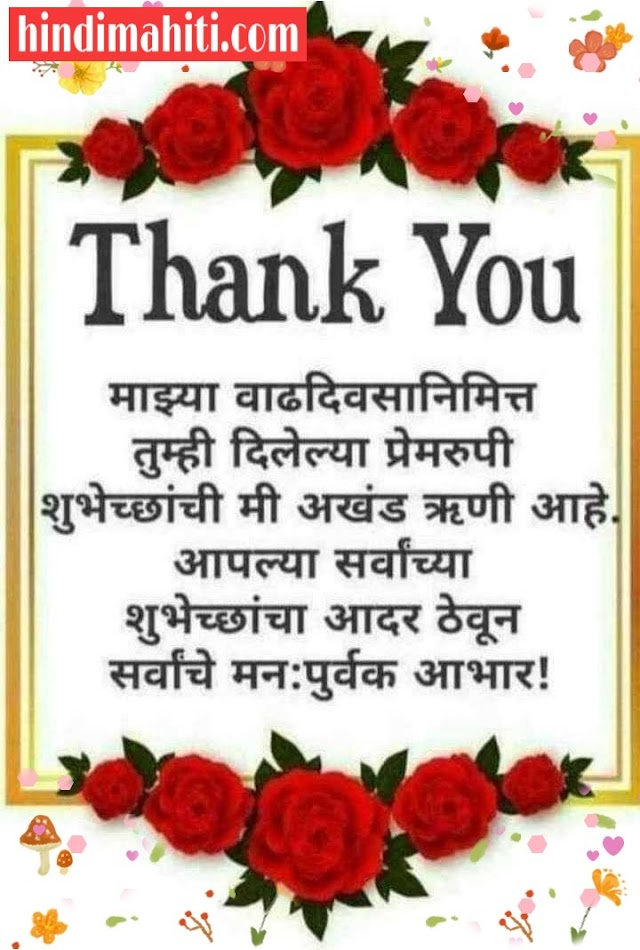 thanks for birthday wishes in marathi, thank you for birthday wishes in marathi, thank you message for birthday wishes in marathi
