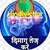 hindivichar597.online अपनी स्मरण शक्ति को बढ़ाये जाने पांच तरीखे  हिंदी में   ?
