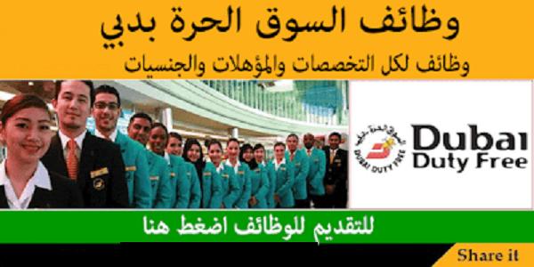 وظائف السوق الحرة دبي لكل التخصصات برواتب مجزية