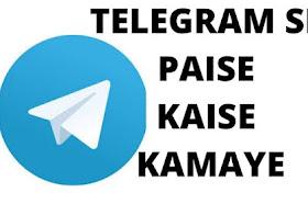 Telegram से 2021 में Online पैसे कैसे कमाएं जाने 10 सबसे जरूरी टिप्स