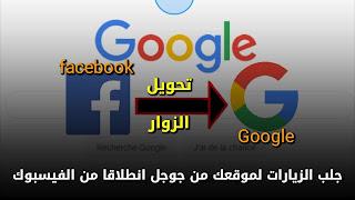 افضل طريقة لجلب الزيارات من جوجل انطلاقا من الفيسبوك