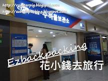 濟州寄存行李:濟州機場行李寄放價錢+營業時間
