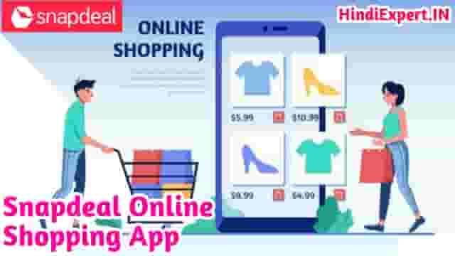 Snapdeal Online Shopping App - कर रहा अपने ग्राहक के साथ धोखा जाने पूरा सच?
