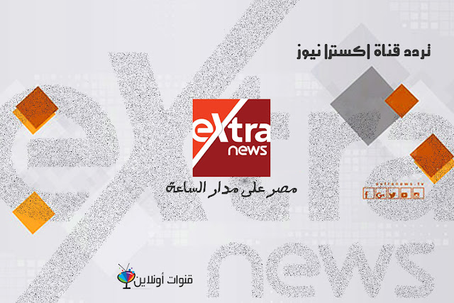 تردد قناة cbc extra news الاخبارية 2020