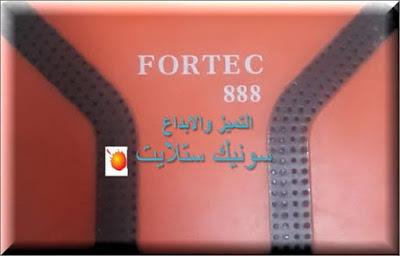 احدث ملف قنوات FORTEC 888 HD MINI