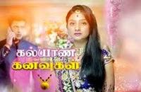 Kalyana Kanavugal 26-03-15 | Polimer TV