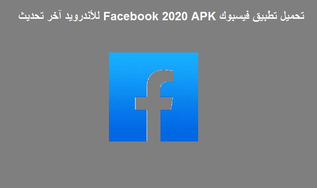 تحميل تطبيق فيسبوك Facebook 2020 APK للأندرويد آخر تحديث