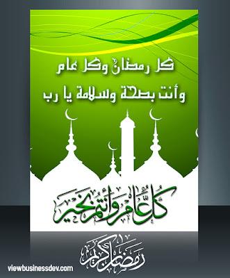 رسائل تهنئه بشهر رمضان المبارك كل عام وانتم بخير 2