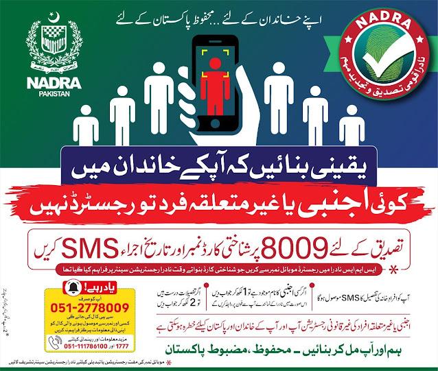 nadra-sms-verify-family-tree