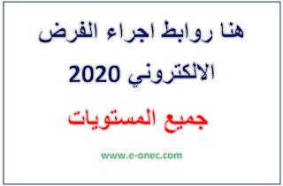 هنا روابط اجراء الفرض الالكتروني 2020 جميع المستويات  devoir Electronique