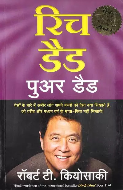 Rich Dad Poor Dad full book In Hindi Free PDF Download