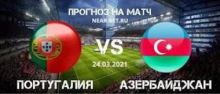 Португалия – Азербайджан где СМОТРЕТЬ ОНЛАЙН БЕСПЛАТНО 24 марта 2021 (ПРЯМАЯ ТРАНСЛЯЦИЯ) в 22:45 МСК.