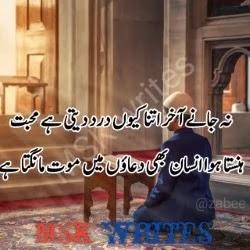 Poetry Dua In Urdu