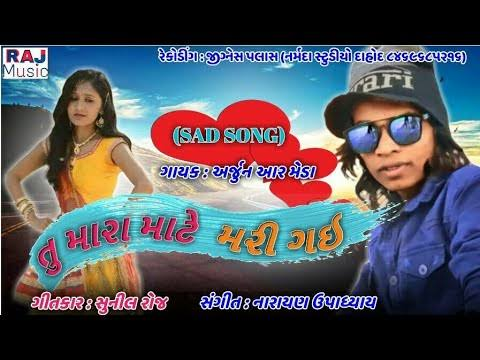 arjun r meda timli song 2019 mp3