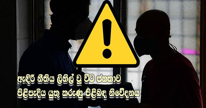 gossip lanka about warning