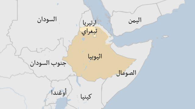 ديانة إثيوبيا  إثيوبيا اليوم  عدد سكان إثيوبيا المسلمين  مدن إثيوبيا المسلمة  إثيوبيا بالعربي  عدد سكان إثيوبيا 2020  جيش إثيوبيا  ماذا حدث في إثيوبيا اليوم التقراي إثيوبيا مظاهرات إثيوبيا اليوم إثيوبيا الديانة بيان إثيوبيا اليوم أثيوبيا بالانجليزي سهلورق زودي جيش إثيوبيا تلفزيون إثيوبيا مباشر آخر تطورات إثيوبيا