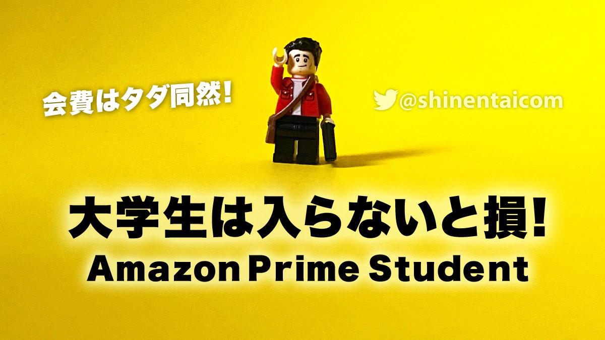 2020年版:大学生は迷わず入れ!Amazon Prime Studentについてわかりやすく説明:会費はタダ同然でメリット多数、入らないと損!