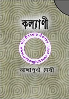 Kalyani by Ashapurna Devi