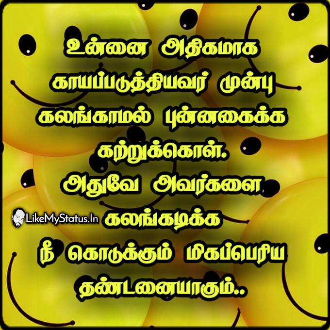 புன்னகை... Tamil Quote Smile...