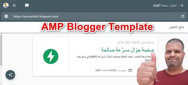 قالب AMP لمدونات بلوجر مطور من طرف عزوزي برو