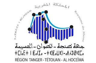 إعلان عن تنظيم مباراة توظيف في درجات مختلفة بالوكالة الجهوية لتنفيذ المشاريع لجهة طنجة - تطوان - الحسيمة