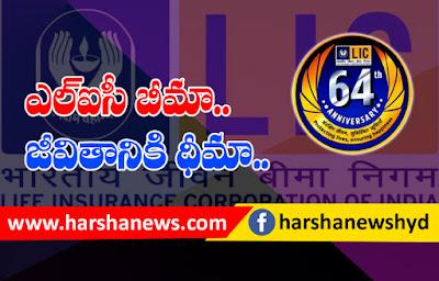 ఎల్ఐసీ బీమా.. జీవితానికి ధీమా_harshanews.com