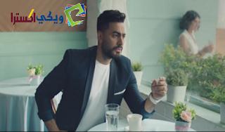 كلمات عيش بشوقك تامر حسني 3eesh Besho2ak