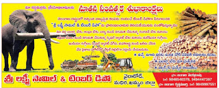 SRI LAKSHMI SAW MILLS &TIMBER DEPOT KHAMMAM