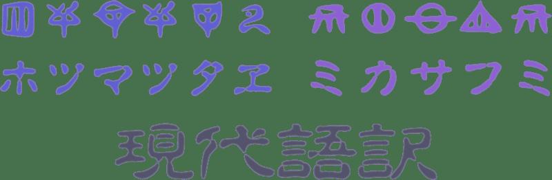 ホツマツタヱ・ミカサフミ現代語訳