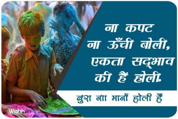 Holi Festival Quotes Hindi