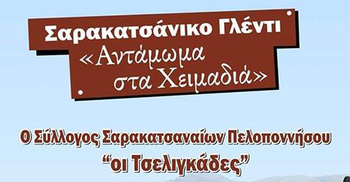 """""""Αντάμωμα στα Χειμαδιά"""" με γλέντι στην Τραχειά Αργολίδας για τους Σαρακατσαναίους της Πελοποννήσου"""