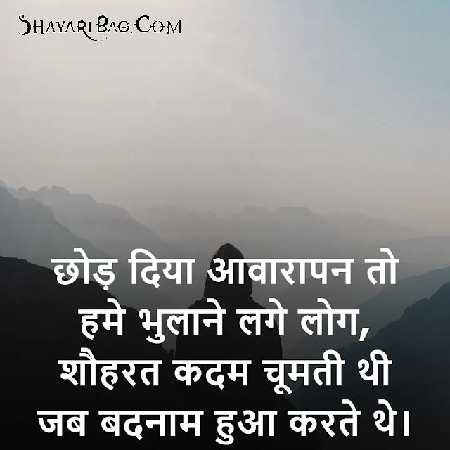 Dadagiri Status Shayari Hindi