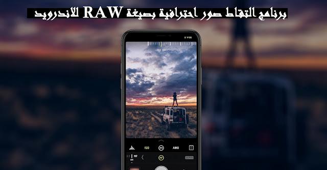 برنامج التقاط صور احترافية بصيغة RAW للاندرويد