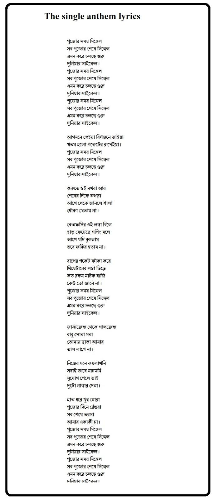 The single anthem lyrics