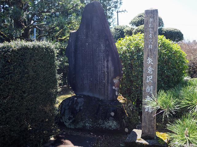 矢倉沢関所跡
