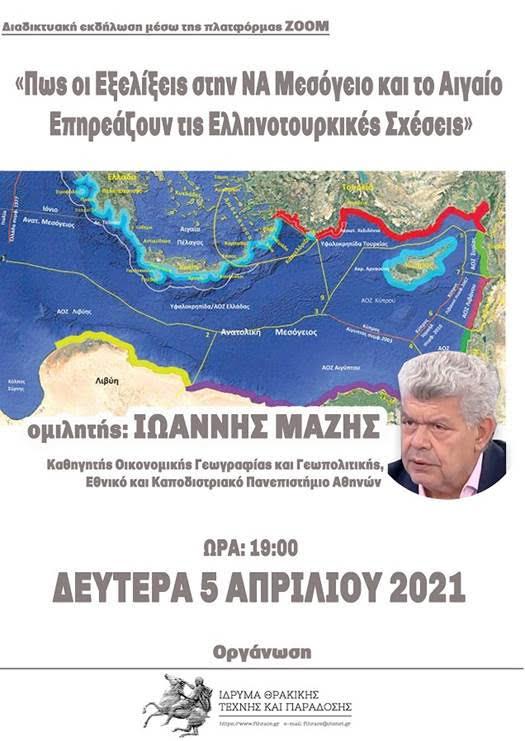 Εκδήλωση από το Ίδρυμα με Μάζη για τα Ελληνοτουρκικά
