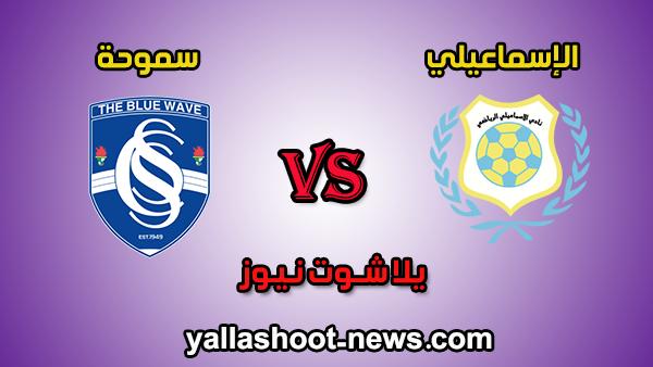 مشاهدة مباراة الإسماعيلي وسموحة بث مباشر بتاريخ 18-01-2020 الدوري المصري