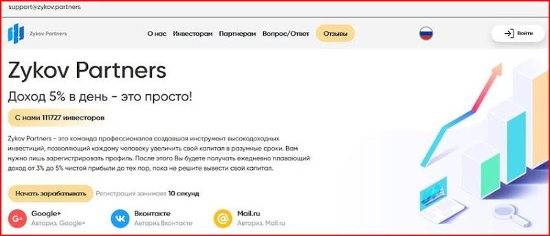 Мошеннический сайт zykov.partners – Отзывы, развод, платит или лохотрон? Мошенники