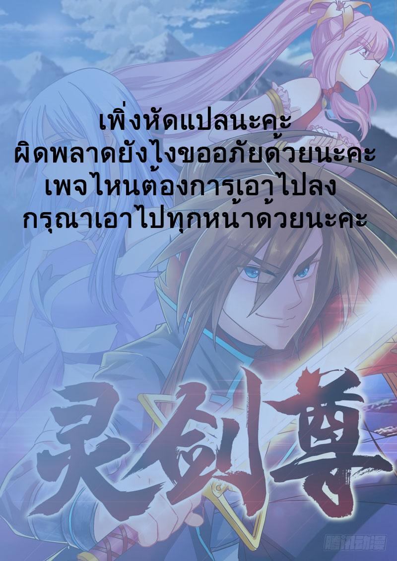 Spirit Sword Sovereign ตอนที่ 2