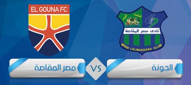 موعد مباراة مصر المقاصد ضد الجونه والقنوات الناقلة للمباراة
