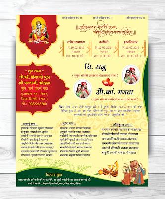 Wedding card design 2020   शादी कार्ड कैसे बनाये फ्री में   मल्टी कलर शादी कार्ड फ्री में डाउनलोड कैसे करे   Free download cdr file   AR Graphics